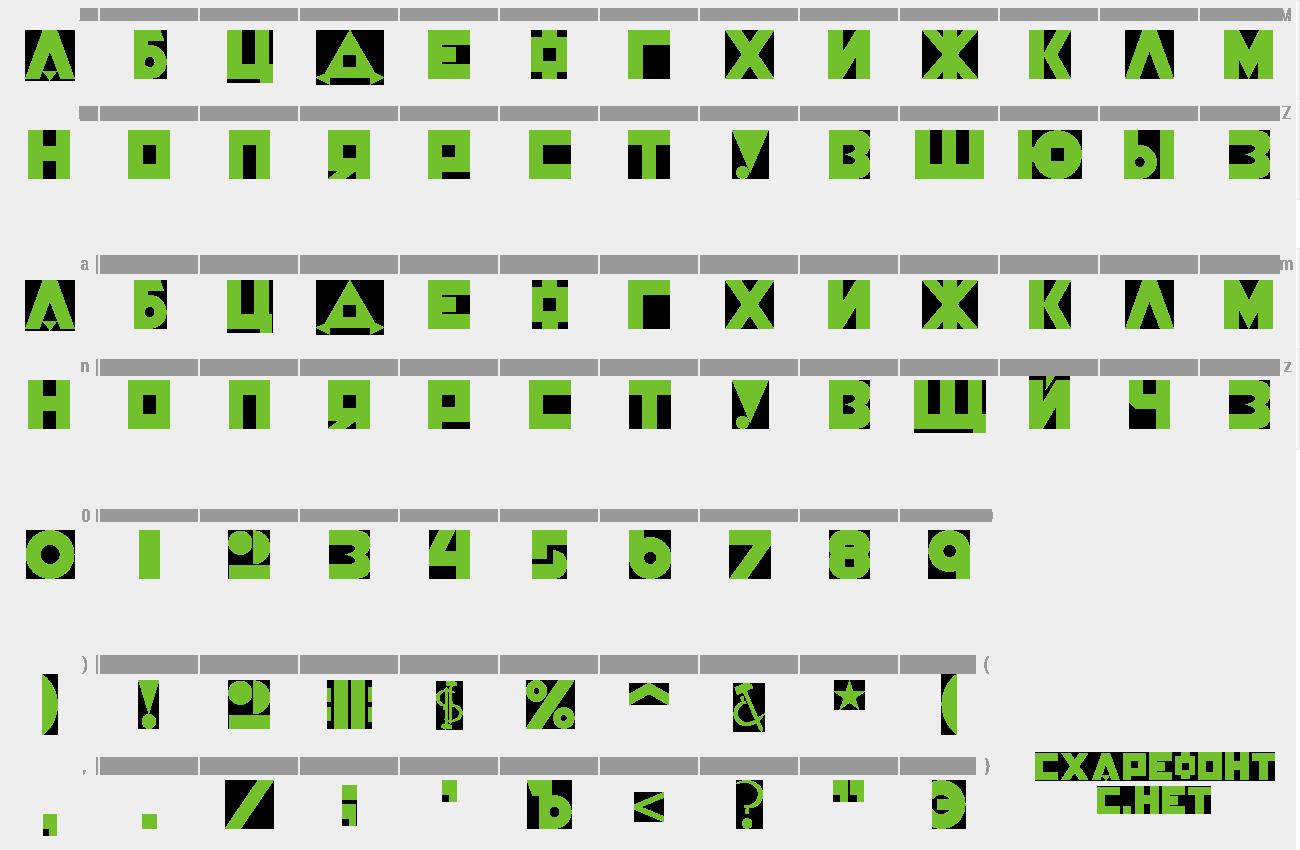 Download Free Font Constructivist-Cyrillic