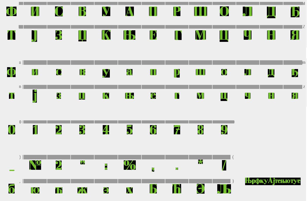 Download Free Font Cyrillic