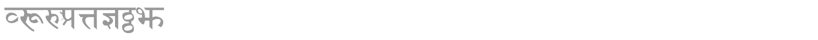 Download Free Font Sanskrit